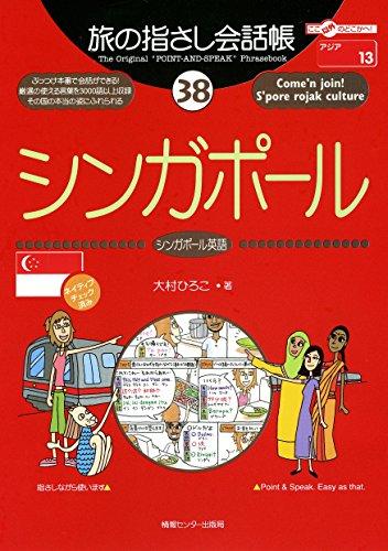 旅の指さし会話帳38 シンガポール(シンガポール英語) 旅の指さし会話帳シリーズ Kindle版