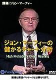 DVD ジョン・マーフィーの儲かるチャート分析 (<DVD>)