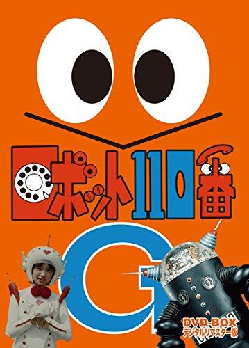 ロボット110番 DVD-BOX デジタルリマスター版