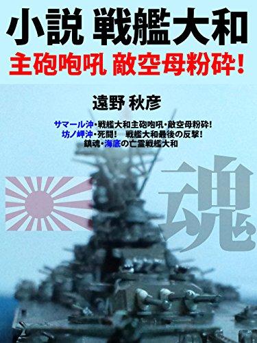 小説・戦艦大和: 主砲咆吼・敵空母粉砕!