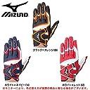 ミズノ(MIZUNO) グローバルエリートW-Grip 両手用 1EJEA120 09 ブラック/ブラック/オレンジ 26cm