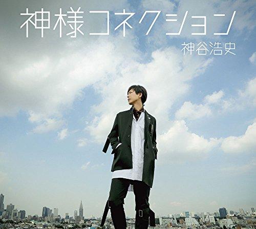 【Amazon.co.jp限定】 神谷浩史 6thシングル (豪華盤) (オリジナルL判ブロマイド付)