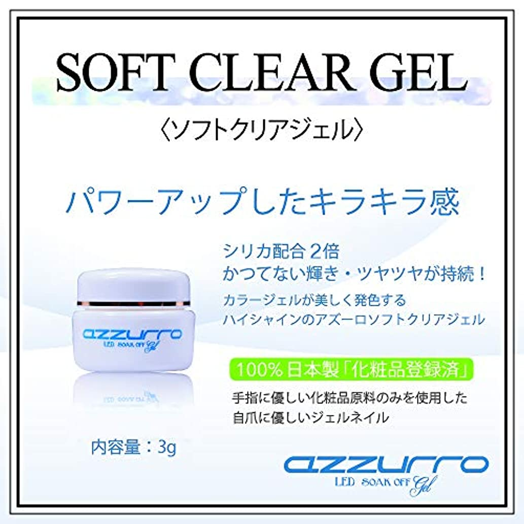 全体スリット開始azzurro gel アッズーロ ソフトクリアージェル ツヤツヤ キラキラ感持続 抜群のツヤ 爪に優しい日本製 3g