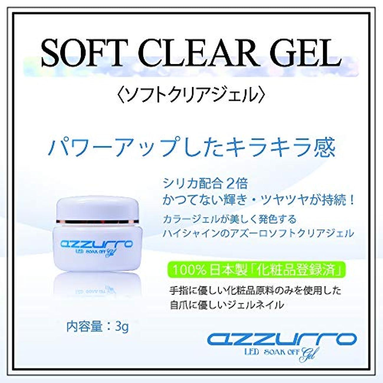 最初甘美な浮浪者azzurro gel アッズーロ ソフトクリアージェル ツヤツヤ キラキラ感持続 抜群のツヤ 爪に優しい日本製 3g
