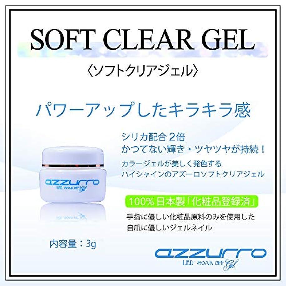 ほのか電話に出る芸術的azzurro gel アッズーロ ソフトクリアージェル ツヤツヤ キラキラ感持続 抜群のツヤ 爪に優しい日本製 3g