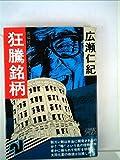 狂騰銘柄 (1979年) (21世紀ノベルス)