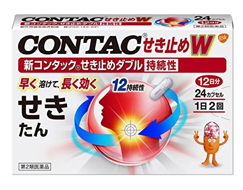【第2類医薬品】新コンタックせき止めダブル持続性 24カプセル