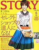 STORY (ストーリィ) 2011年 06月号 [雑誌]