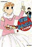 有閑みわさん(10) (バンブーコミックス 4コマセレクション)