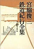 宮脇俊三鉄道紀行全集 第六巻 雑纂 (角川学芸出版全集)