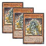 【 3枚セット 】遊戯王 日本語版 SR09-JP002 Sublimation Knight 昇華騎士-エクスパラディン (スーパーレア)