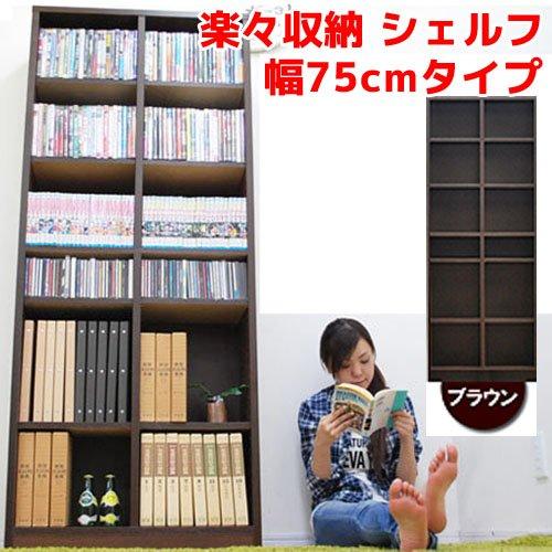 A4ファイル収納シェルフ 壁面収納本棚 シンプル大型書棚 大量コミック収納 幅75タイプ ブラウン (お客様組み立て仕様)