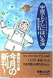 宇宙でトイレにはいる法 (集英社文庫)