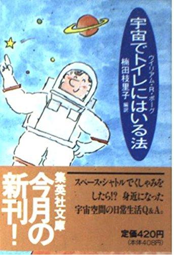 宇宙でトイレにはいる法 (集英社文庫)の詳細を見る
