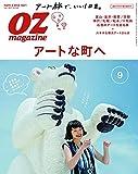 OZmagazine (オズマガジン) 2017年 09月号 [雑誌]