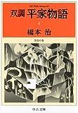 双調平家物語4 奈良の巻 (中公文庫)