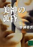 美神の黄昏 神宿る手 (講談社文庫)