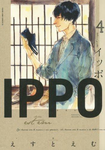 IPPO 4 (ヤングジャンプコミックス)