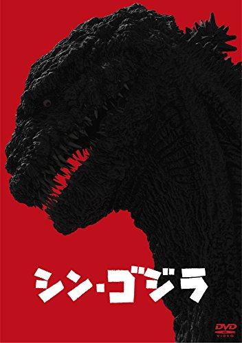 シン・ゴジラ DVD[DVD]