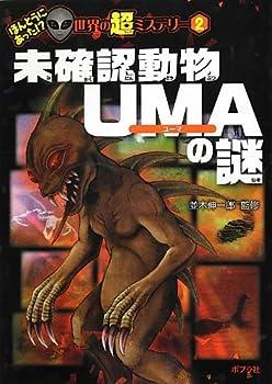 未確認動物UMAの謎 (ほんとうにあった! ? 世界の超ミステリー)