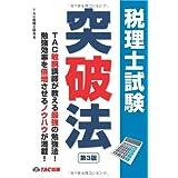 税理士試験突破法 第3版