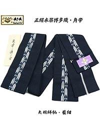 男帯、正絹本場筑前博多織、角帯。 矢羽絣柄、藍紺。森博多織(株)謹製、粋なお洒落を演出する紳士帯です。二口仕様