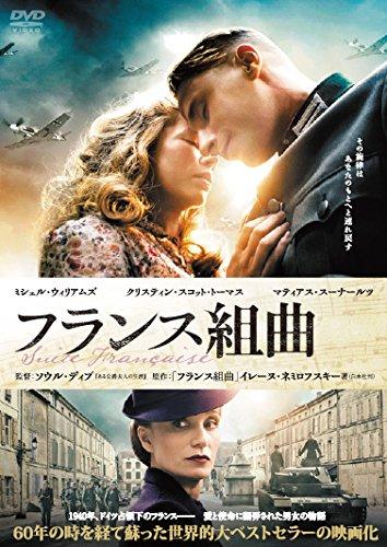 フランス組曲 [DVD]