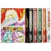 銀河英雄伝説 コミック 全6巻 完結セット (アニメージュコミックス)