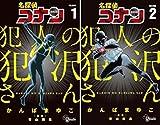 名探偵コナン 犯人の犯沢さん コミック 1-2巻セット