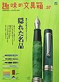 趣味の文具箱 37 (エイムック 3318)