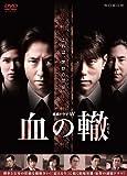 連続ドラマW 血の轍[DVD]