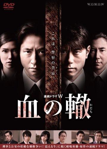 連続ドラマW 血の轍(わだち) [DVD]の詳細を見る