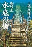 鹿の王 水底の橋 (角川書店単行本)