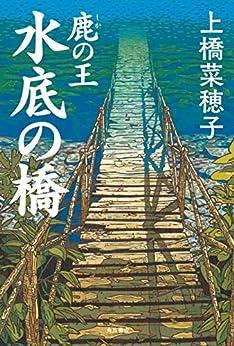 [上橋 菜穂子]の鹿の王 水底の橋 (角川書店単行本)