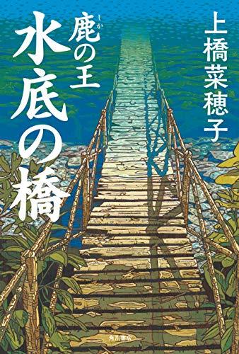 [画像:鹿の王 水底の橋 (角川書店単行本)]