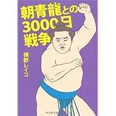 朝青龍との3000日戦争