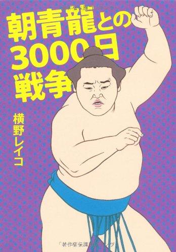 横野レイコ 朝青龍との3000日戦争