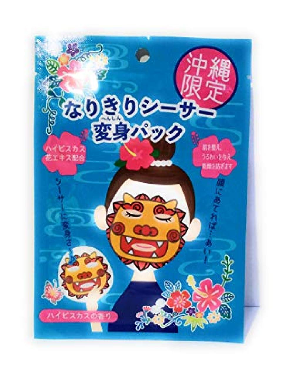 枯渇するレンジなめらか沖縄限定 なりきりシーサー変身パック ハイビスカスの香り