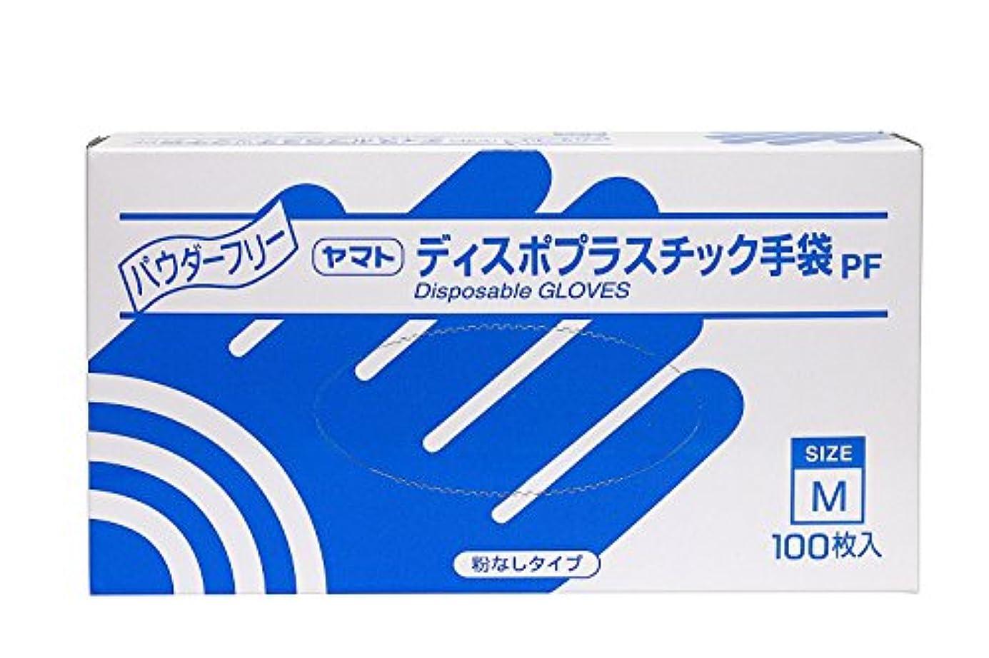 暴行はちみつ上下する大和工場 プラスチック手袋 PF(パウダーフリー) M 100枚