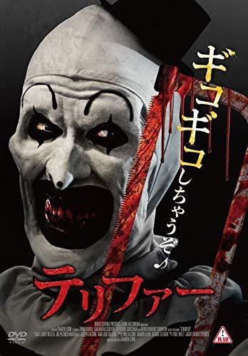 テリファー [DVD]