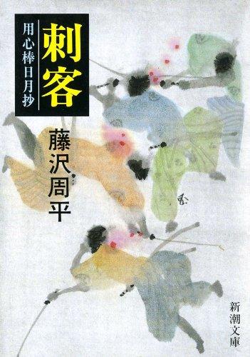 [藤沢周平] 刺客-用心棒日月抄