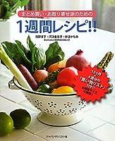 まとめ買い・お取り寄せ派のための1週間レシピ!!