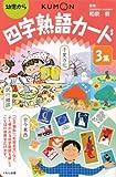 四字熟語カード 3集 画像