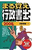 まる覚え行政書士〈2008年版〉 (QP books)