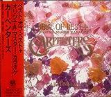 カーペンターズ/ベスト・オブ・ベスト+オリジナル・マスター・カラオケ/カラオケ