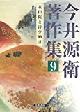 今井源衛著作集〈第9巻〉花山院と清少納言