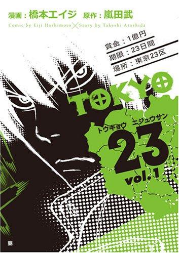 TOKYO 23 1 (BUNCH COMICS)の詳細を見る