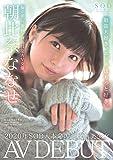 朝比奈ななせ AV DEBUT [DVD]