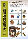 図説台所道具の歴史