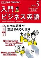 NHK CD ラジオ 入門ビジネス英語 2018年5月号